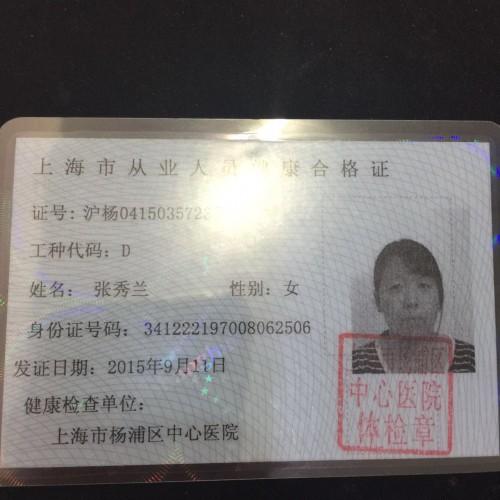 办健康证要带照片吗_上海健康证-上海哪里周末可以办健康证